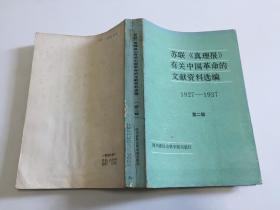 苏联《真理报》有关中国革命的文献资料选编(1927年-1937年) 第二辑 【86年一版一印6000册,珍贵史料,馆藏】