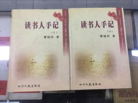 读书人手记(全二册)(曹福田签名本)