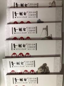 中国绘·国学经典启蒙系列:唐诗、宋词、三字经、千家词、弟子规、增广贤文 (六册合售)