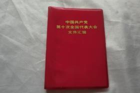 中国共产党第十次全国代表大会文件汇编(仔细看图,以图为准)