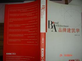 BA品牌建筑学