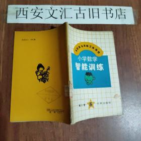 《小学数学智能训练   》第十册