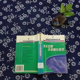 廢水處理水熱氧化技術/環境工程新技術叢書