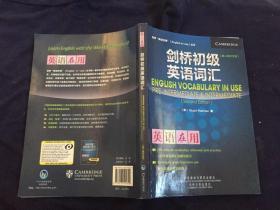 剑桥初级英语词汇(第2版)(中文版)
