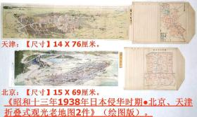 《昭和十三年1938年日本侵华时期●北京、天津折叠式观光老地图2件》,天津日本租界日光堂发行(绘图版)