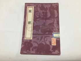 《脉经》 人民卫生出版社 影印  82年2印