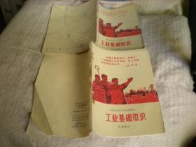 河北省初中试用课本 工业基础知识  机械部分   1970年1版71年2印 河北人民