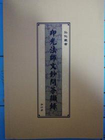 弘化从丛书:印光法师文钞问答撷录
