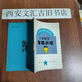 《小学数学智能训练  》 第七册