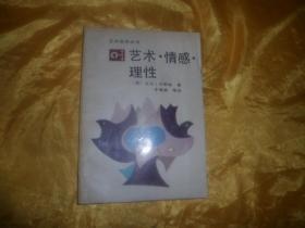 艺术哲学丛书《艺术.情感.理性》