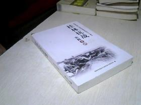 桂林抗战史料专辑 (桂林文史资料第五十七辑)