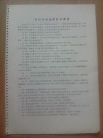 商标---天津飞鸽牌`丶红旗牌自行车(零件旧商标改进对照录)