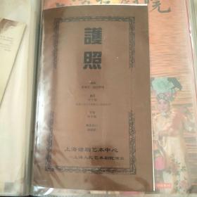 节目单护照上海话剧艺术中心