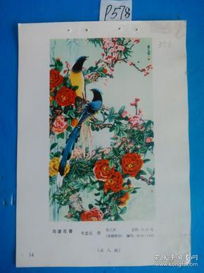 宣传画、年画(年画缩样)鸟语花香