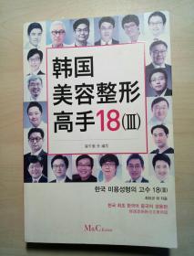 韩国美容整形高手18 III 中韩双语