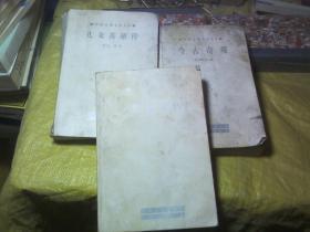 中国古典名著文库(飞龙全传、儿女英雄传、今古奇观)缺书衣