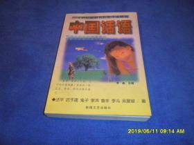 中国话语  二十世纪最新名作家小说精选(C)