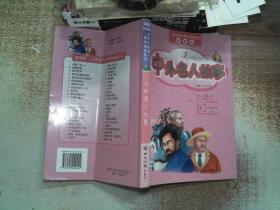 中外上册名人/小学生语文课外阅读年级六小学丛书知识点数学故事图片
