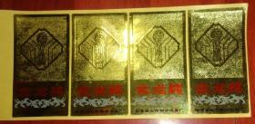 商标不干胶贴片【金龙奖----国营黄石市制冷设备厂】4张合售、品相以图片为准