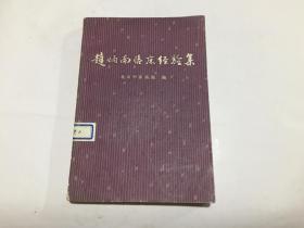 赵炳南临床经验集(1版1印).