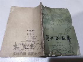 简化太极拳(附详图) 顾留馨 上海教育出版社 1961年11月 32开平装