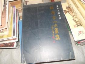 区广安山水画集(签赠本)