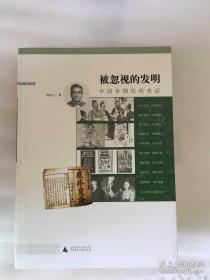被忽视的发明:中国早期医药史话