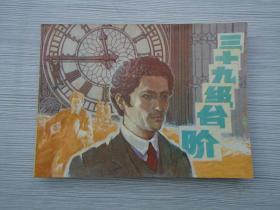 三十九级台阶(1本,老版,原版正版连环画,包真 包老,1983年6月1版1印。64开,品好,详见书影)