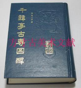 千甓亭古砖图释 中国书店1991年1版1印1500册