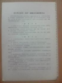 商标---天津飞鸽牌`丶红旗牌自行车(装配技朮要求)