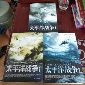 太平洋战争 全三卷