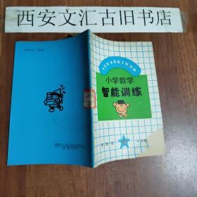《小学数学智能训练  》 第四册