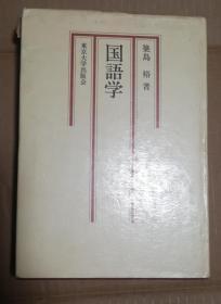 国语学(日文原版)