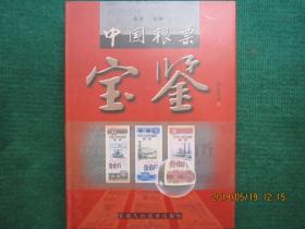 中国粮票宝鉴