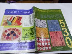 上海新棒针花样530-《上海棒针编结花样500种》续编 本社编 上海文化出版社 1990年11月 16开平装