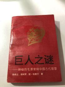 巨人之谜:神秘的毛泽东与中国古代智慧
