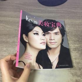 彩妆天王Kevin魔法精英书狙击3收集彩妆攻略图片