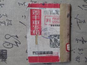 民国:差半车麦秸【1945年抗战文学内容】【80家佳作集九】【稀缺本】