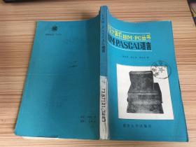 微型计算机IBM-PC丛书.IBM-PASCAL语言