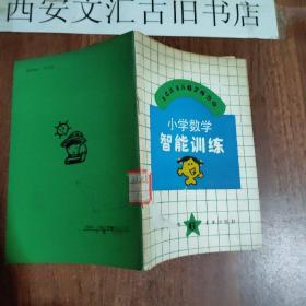 《小学数学智能训练  》 第十二册