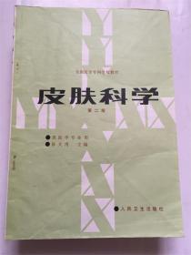 皮肤科学 第二版(供医学专业用)/陈大用主编