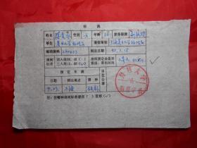 复旦大学物理系副教授 陈凌冰 1990年填写的《激光学术会议开会通知回执》
