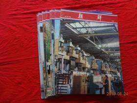 朝鲜画报 1974年第1-12期(11册合售,缺第11期)[8开画报,中文版,不缺页]