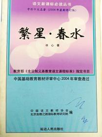 DR167046 语文新课标必读丛书--繁星·春水(书面略有涂画)