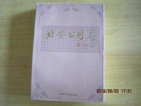 北安公司志1954-1991(93年1版1印)