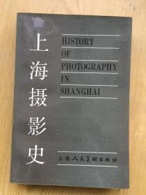 上海摄影史***大32开.品相好【32开--16】