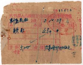 西南区税票------1952年四川省大竹县公安局劳改队,铁钉发票, 贴税票8张