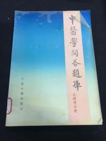 中醫學問答題庫 兒科學分冊