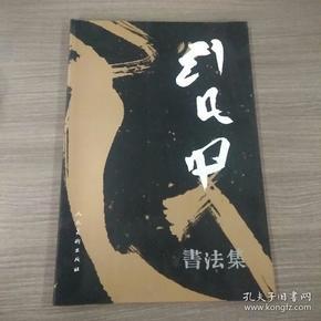 刘凡中书法集