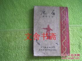 【正版现货】屈原 1946年出版
